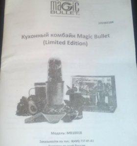 Кухонный  Magic Bullet