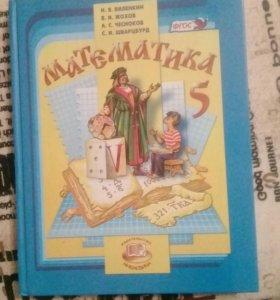 Учебник математики 5 класс Виленкин