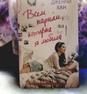 """Книга """"Всем парням,которых я любила""""-Дженни Хан"""