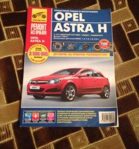 Книга: пошаговый ремонт Opel Astra H