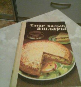 Татарская кухня на татарском языке