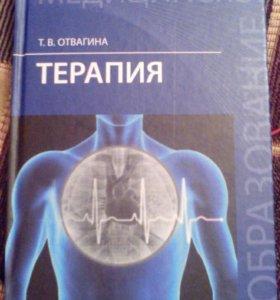 Книга Терапия