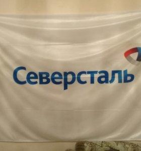 """Флаг """"северсталь"""""""