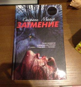 Книги Стефани Майер Сумерки