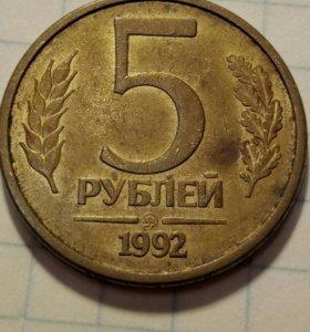 5 рублей 1992 г.