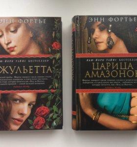 """Энн Фортье,""""Джульетта"""",""""Царица амазонок"""""""