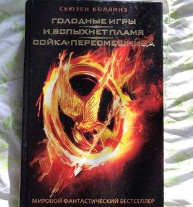 Книга Сьюзен Коллинз - Голодные игры (трилогия)