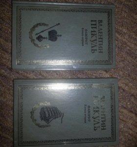 Книга Валентин Пикуль 《Фаворит》2 тома