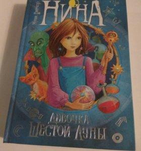"""Книга для детей """"Нина, девочка шестой луны"""""""