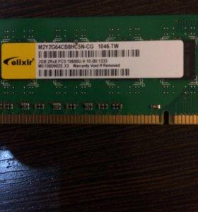 Оперативная память DDR3 2 gb, 1333 мегагерц