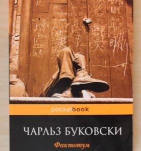 Книга Фактотум Ч. Буковски