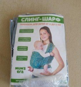 Слинг-шарф новый