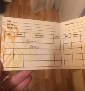 Подарочная карта на лимит 6тр сиам