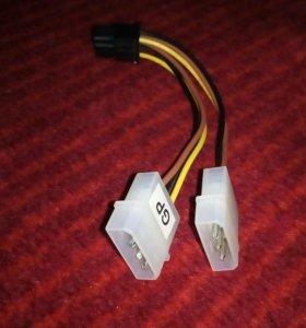 Переходник питания видеокарт 2 molex на 6pin