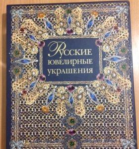 Книга Русские ювелирные украшения. Подарочное изд.
