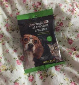 Салфетки для собак