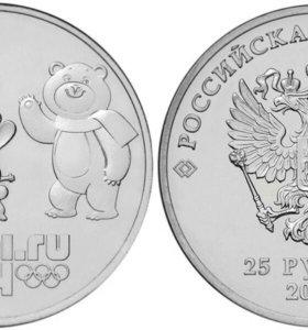 25 рублей Сочи Талисманы коробка