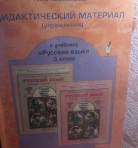 Дидактические материалы 3 и 4 класс по матем.и рус