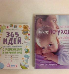 Книги о развитии малыша 0+