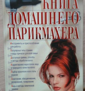 Большая книга домашнего парикмахера