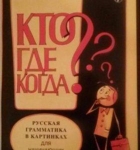 Грамматика русского языка для иностранцев