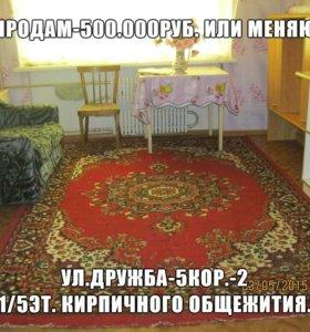 Комната-13,4кв.