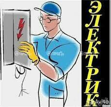 Электрик,услуги электрика