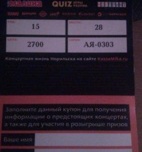 Билет на арию