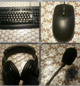 Клавиатура Logitech;Мышка Genius;Наущники Dialog;