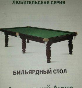 Бильярдный стол 10ф.