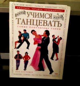 Книга Учимся танцевать