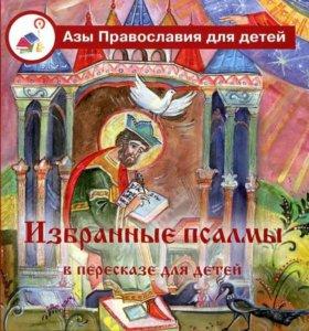 """Книга """"Азы православия для детей"""""""