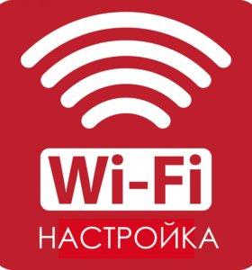 Настройка WI-FI интернет.