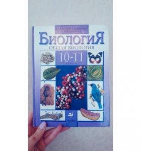 Новый Учебник по биологии