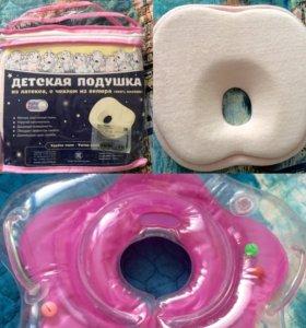 Ортопедическая подушка+круг