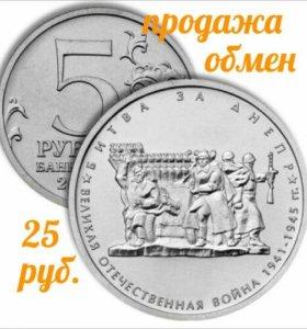 5 рублей, Битва за Днепр