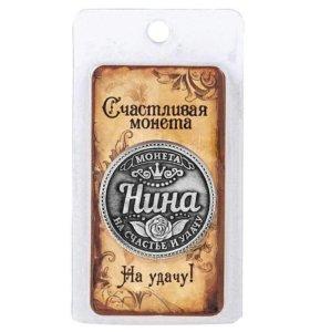 Монета Нина