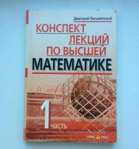 Высшая математика. Конспект лекций