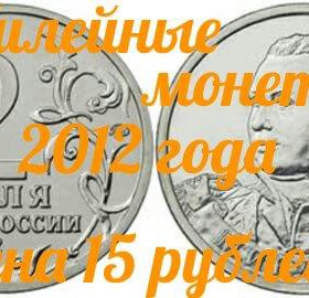 Юбилейные 2 рубля 2012 года