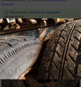 Шины с дисками грузовые