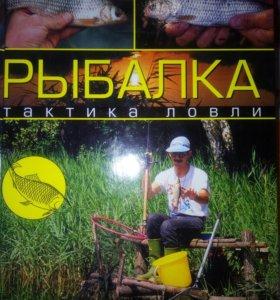 Книга про рыбалку-тактика ловли