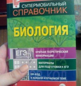 Мини-справочник по биологии