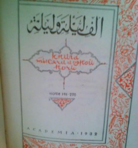 Старинная книга.