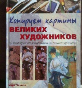 """Книга """"Копируем картины великих художников"""""""