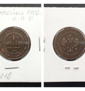 Монеты Николая 2-ого