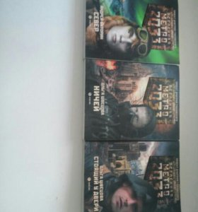 3 книги метро 2033