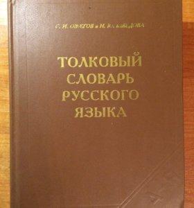 Толковый словарь Ожегов,Шведова