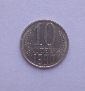 10 копеек 1990 М