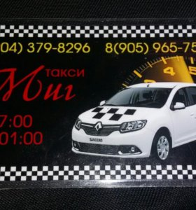 Трудавая Такси