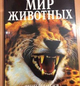 Мир животных. Млекопитающие
